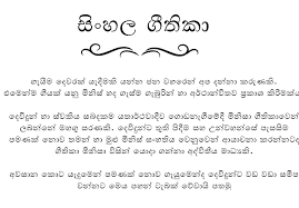wedding invitation card verses in sinhala broprahshow Sinhala Wedding Cards Poems wedding invitation card verses in sinhala sinhala wedding invitation poems