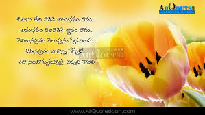 Pin By Gvram On Gvram Telugu Inspirational Quotes Picture Quotes