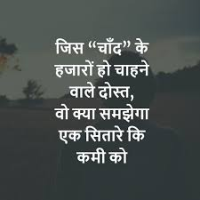 Friends Breakup Quotes In Hindi ...