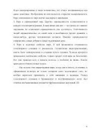 Авторитарный политический режим конспект Политология docsity  Тоталитарный политический режим конспект Политология 2