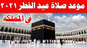 موعد صلاة عيد الفطر 2021 في السعودية و تأكيد موعد عيد الفطر 2021 حسب ما  أعلنت هيئة كبار العلماء - YouTube