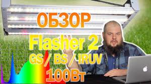 GrowMama.<b>RU</b> - <b>LED</b> светильник Flasher 2 100 Вт IRUV ОБЗОР и ...