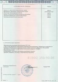 Купить диплом инженера в Москве качество ГОЗНАК  Пример заполненного диплома 2014 2017 года приложение 2