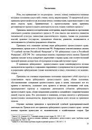Декан НН Понятие и система принципов арбитражного  Страница 20 Понятие и система принципов арбитражного процессуального права
