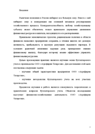 Отчет по производственной практике в ООО Агрофирма Татарстан  Отчёт по практике Отчет по производственной практике в ООО Агрофирма Татарстан 3