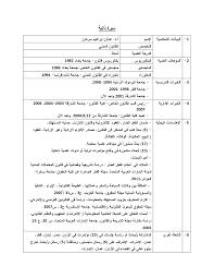 Cv Template Word In Arabic Http Webdesign14 Com