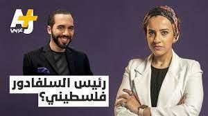 هل وصول نجيب أبو كيلة لرئاسة السلفادور مكسب للقضية الفلسطينية؟ - YouTube