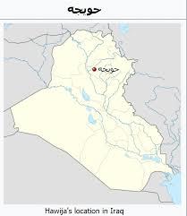 Image result for آزادسازی شهر حویجه در استان کرکوک