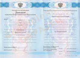 Купить диплом техникума с занесением в реестр в Санкт Петербурге  Диплом техникума 2011 2013 г