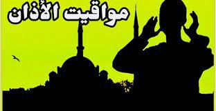 موعد آذان المغرب في العراق اليوم الجمعة 16 نيسان رابع أيام رمضان - كتابات