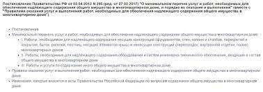esodsursidisfval Заявление в управляющую компанию на ремонт подъезда образец Составьте список работ он должен быть утвержден на собрании жильцов дома