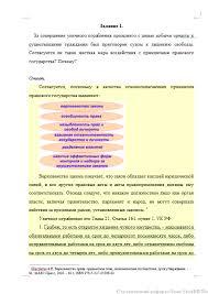 Контрольная работа по Политологии Вариант Контрольные работы  Контрольная работа по Политологии Вариант 14 18 05 12