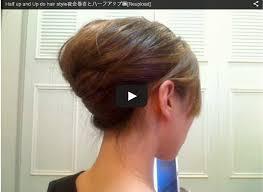 夜会巻き やり方 動画自分で簡単に出来るヘアアレンジをご紹介結婚技研