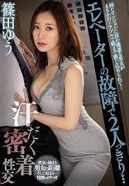 Hot Sweaty Sex Japanese