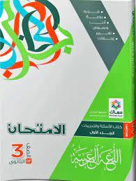 كتاب الامتحان لغة عربية للصف الثالث الثانوى 2021 جزء الشرح