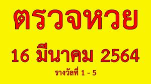 ตรวจหวย 16/3/64 ผลสลากกินแบ่งรัฐบาลวันนี้ 16 มีนาคม 2564 งวดล่าสุด!! รางวัล ที่ 1 - 5 - ข้อมูล มีประโยชน์กับคุณมากที่สุด - Kho gấu bông giá rẻ nhất  Việt Nam