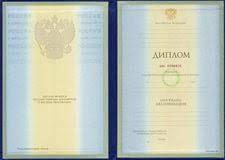 Диплом в Ульяновске ru Воспользовавшись предложениями