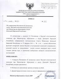 Перечень нормативных документов регламентирующих подготовку  Приказ МОН ДНР от 13 05 2015 г № 151