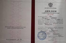 Дипломы и сертификаты Школа Благополучия Светланы Бук Дипломы и сертификаты