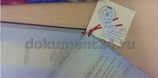 Апостиль на диплом с приложением Блог Документ