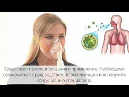 <b>Ингалятор LD</b>-<b>211C</b> - YouTube