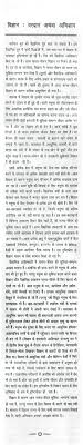 essay on ldquo is science a curse or blessing rdquo in hindi
