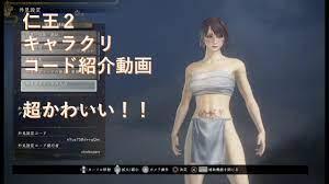 仁王 2 キャラクリ コード