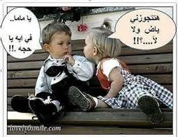 طرائف الاطفال images?q=tbn:ANd9GcQ