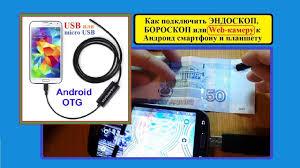 Как подключить ЭНДОСКОП или Web КАМЕРУ к Андроид ...