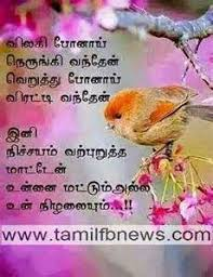 love failure tamil kavithai photo வ லக ப ன ய