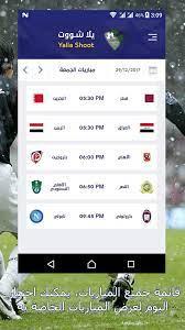 يلا شووت - متابعة أهم المباريات für Android - APK herunterladen