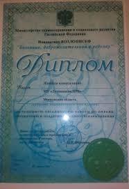 Наши достижения Луховицкая ЦРБ вручен диплом женской консультации Больница доброжелательна к ребенку ВОЗ ЮНИСЕФ