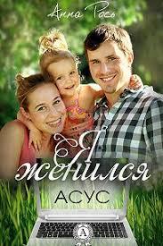 «<b>Я женился</b>» читать онлайн книгу автора <b>Анна Рось</b> в ...