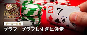 ポーカー ブラフ