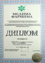 Награды и благодарности компании М П А Медицинские партнеры  Диплом за активное участие в выставке МЕДИМА ФАРМИМА 19 21 мая 2005 г в г Краснодар