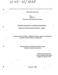 Диссертация на тему Судебная практика и судебный прецедент в  Диссертация и автореферат на тему Судебная практика и судебный прецедент в системе источников российского права