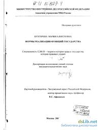 реализации функций государства Формы реализации функций государства