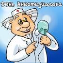 Анестезиолог поздравление картинки