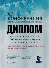 Свидетельства и дипломы официального дилера по продаже запчастей КАМАЗ Диплом ОАО КАМАЗ xiv конференция официальных дилеров КАМАЗ