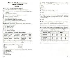 Информатика Контрольно измерительные материалы класс Ким по информатике в 9 классе1 образовательные выяснение сформированности компетенций по изученным темам за курс информатики 9 класса Контрольная работа