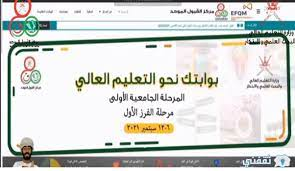 """باسم المستخدم"""" www.heac.gov.om طريقة تسجيل طلب إساءة الاختيار عبر بوابة  القبول الموحد"""