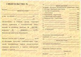Где купить лицензию охранника и разряда в Москве и СПБ  Порядок прохождения процедуры