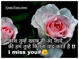 sad miss u status in hindi sad love missing es in hindi missing status