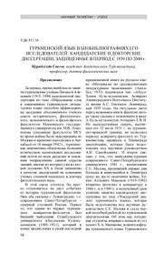 Соегов Мурадгелди Туркменский язык в биобиблиографиях его  Соегов Мурадгелди Туркменский язык в биобиблиографиях его исследователей кандидатские и докторские диссертации защищённые