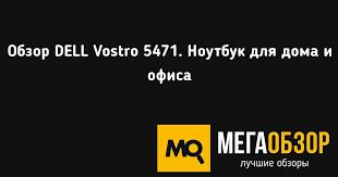 Обзор <b>DELL Vostro 5471</b>. <b>Ноутбук</b> для дома и офиса - MegaObzor