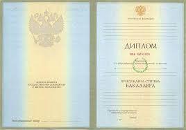Купить диплом бакалавра в Твери срочно  Диплом бакалавра 2004 2009 годов старого образца