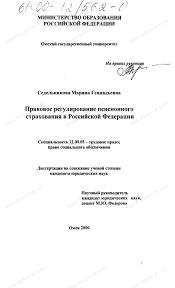 Диссертация на тему Правовое регулирование пенсионного  Диссертация и автореферат на тему Правовое регулирование пенсионного страхования в Российской Федерации dissercat