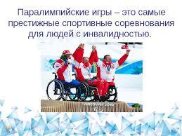На Тему Паралимпийские Игры Скачать Реферат На Тему Паралимпийские Игры Скачать