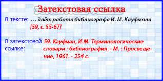 БИБЛИОТЕКА ШГПУ При повторе ссылок на один и тот же документ выделяют ссылки