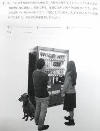 東大入試前期英語解説から けこりん英語教室藤林恵子のブログ